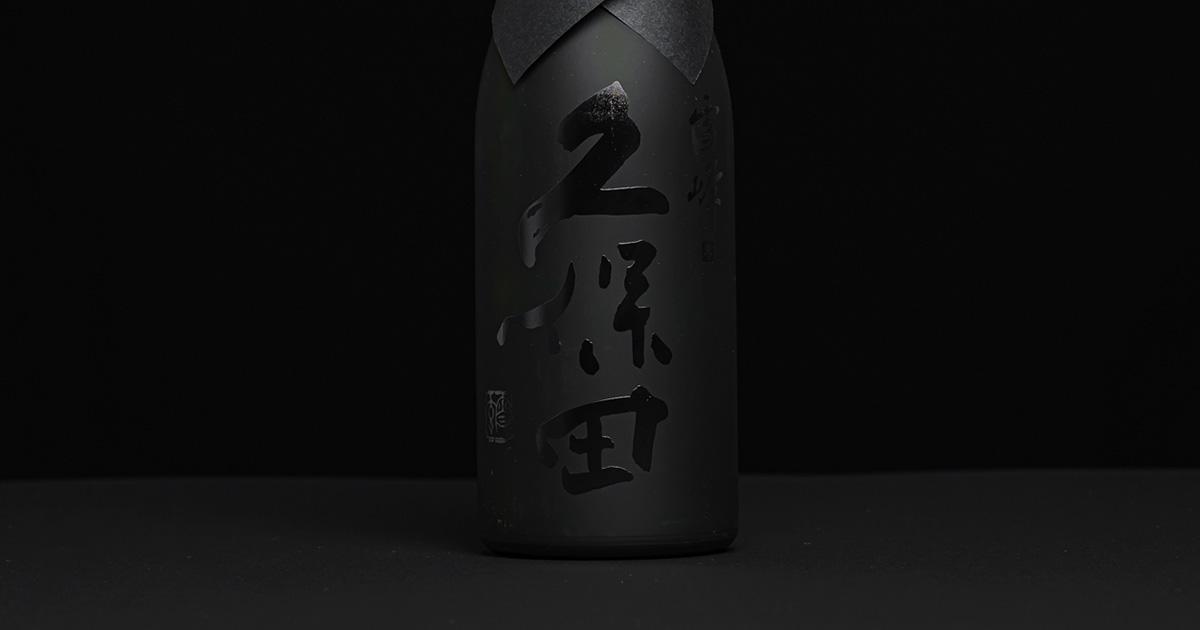 久保田 雪峰 | 久保田 | 朝日酒造